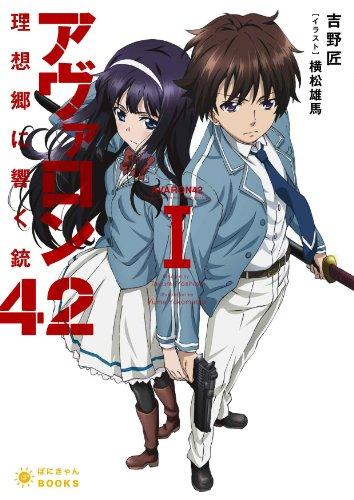 アヴァロン42 理想郷に響く銃 (1) (ぽにきゃんBOOKSライトノベルシリーズ)