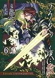 うみねこのなく頃に散 Episode5:End of the golden witch(6)(完) (ガンガンコミックスJOKER)
