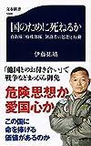国のために死ねるか 自衛隊「特殊部隊」創設者の思想と行動 (文春新書)