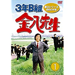 3年B組金八先生 第3シリーズ 昭和63年版 DVD-BOX1