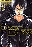 OverDrive(12) (講談社コミックス)