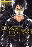 Over Drive 12 (12) (少年マガジンコミックス)