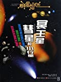 img - for Pluto Comet and AsteroidStars series (Chinese Edition) book / textbook / text book