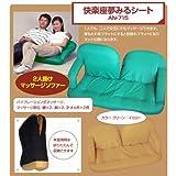 【快楽座夢みるシート(イエロー) AN-715】2人掛けマッサージソファ!