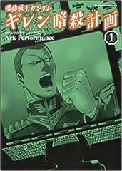 機動戦士ガンダムギレン暗殺計画 1