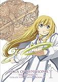 テイルズ オブ シンフォニア THE ANIMATION 第1巻 (通常版) [DVD]