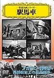 駅馬車[DVD]