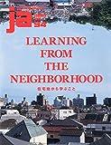 JA (ジェイエー) 2014年 07月号 [雑誌]
