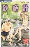 砂時計(1) (フラワーコミックス)