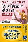 花咲かじいさんが教える「人」と「お金」に愛される特別授業 (YA心の友だちシリーズ)