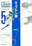 キャプテン翼GOLDEN-23  5 (集英社文庫―コミック版) (集英社文庫 た 46-54)