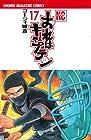 おれはキャプテン 第17巻 2008年07月17日発売