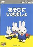 ミッフィーとおともだち(3) あそびにいきましょ[DVD]