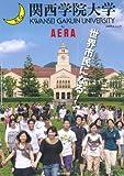 関西学院大学by AERA—世界市民になる! (AERA Mook)