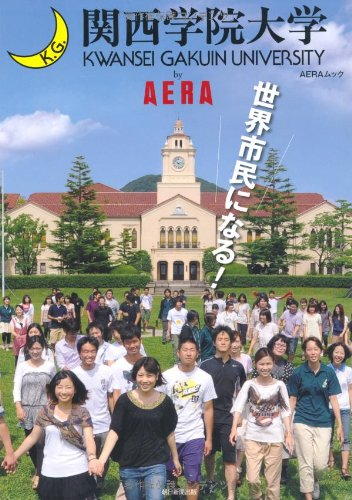 関西学院大学by AERA