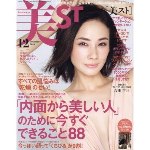 美ST(ビスト) 2016年 12 月号 [雑誌]