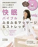 快眠バイブル ふるふるマッサージ&ストレッチ(DVD付) (日経BPムック 日経ヘルス別冊)