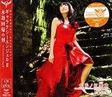 echange, troc GAME MUSIC - GALAXY ANGEL II: TAIYO NO KOKYOU KYOKU(CD+DVD)