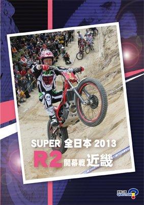 2013年 全日本トライアル スーパー全日本 2013 第2戦(開幕戦)近畿大会