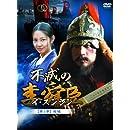 不滅の李舜臣 第1章 青年時代 後編 DVD-BOX