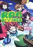 RPG W(・∀・)RLD7  —ろーぷれ・わーるど— (富士見ファンタジア文庫)