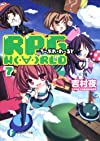 RPG W(・∀・)RLD7  ―ろーぷれ・わーるど― (富士見ファンタジア文庫)