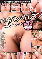 パイパン・すじマンコレクション 20人4時間 [DVD]