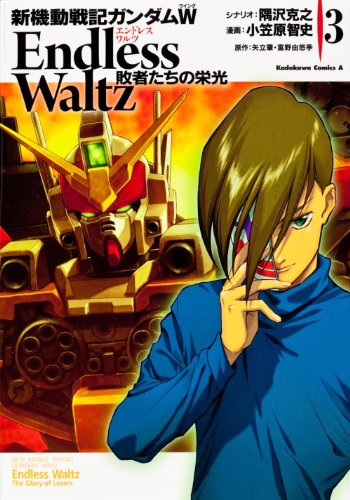 新機動戦記ガンダムW Endless Walts 敗者たちの栄光 (3) (カドカワコミックス・エース)