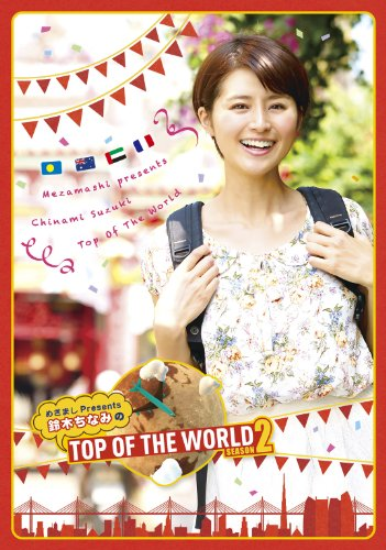 めざましPresents 鈴木ちなみのTOP OF THE WORLD SEASON2 [DVD]