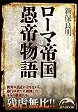 ローマ帝国愚帝物語<ローマ帝国愚帝物語> (新人物文庫)