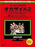 めちゃイケ 赤DVD 第2巻 オカザイル2