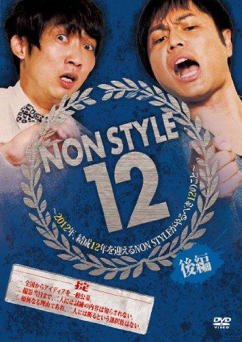 NON STYLE 12 後編~2012年、結成12年を迎えるNON STYLEがやるべき12のこと~ [DVD]