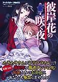 アース・スター コミックス  彼岸花の咲く夜に (アース・スターコミックス)