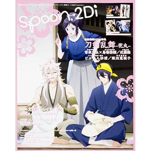 spoon.2Di vol.20 (カドカワムック 671)