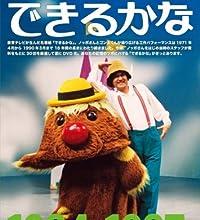 ノッポさんが選んだ完全保存版 できるかな ベスト30選(4)1984-1987年度 クリスマス [DVD]