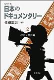 シリーズ 日本のドキュメンタリー (全5巻) 第2回 第2巻 政治・社会編