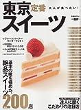 東京定番スイーツ―大人が食べたい! (ぴあMOOK)