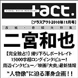 +act. (プラスアクト)―visual movie magazine 2010年 11月号 [雑誌]