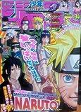 週刊少年ジャンプ 2012年8月6日号 NO.34[雑誌] 集英社