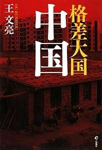 格差大国 中国