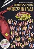 恵比寿マスカッツ卒業アルバム—すべての『おねマス』ファンに捧ぐ (Gakken Mook)