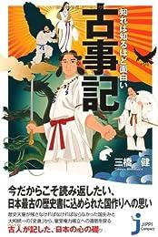 知れば知るほど面白い  古事記 (じっぴコンパクト新書)