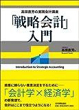 公認会計士高田直芳:平方根原価計算から無理関数管理会計への展開
