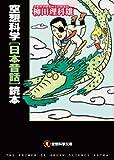 空想科学[日本昔話]読本 (扶桑社文庫) (空想科学文庫)