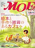 MOE (モエ) 2008年 06月号 [雑誌]