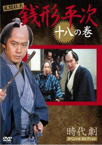 銭形平次 18 [DVD]