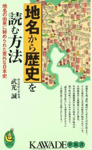 地名から歴史を読む方法―地名の由来に秘められた意外な日本史