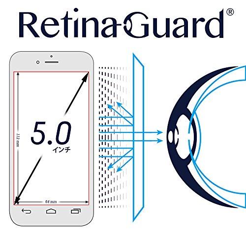 RetinaGuard フリーサイズ ブルーライト90%カット強化ガラスフィルム (5.0インチ)