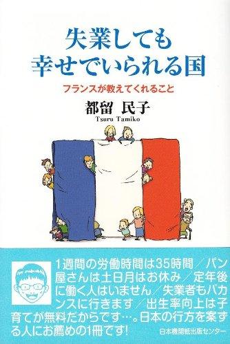 失業しても幸せでいられる国—フランスが教えてくれること