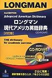 ロングマン現代アメリカ英語辞典